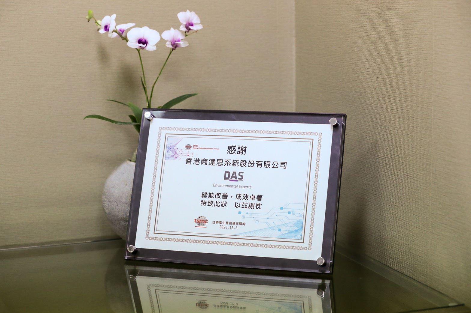 TSMC Award 2020